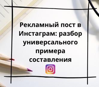 Рекламный пост в Инстаграм: разбор универсального примера составления