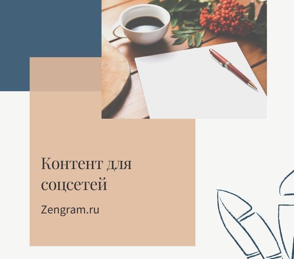 Последовательное планирование регулярного контента для Инстаграм: инструкция