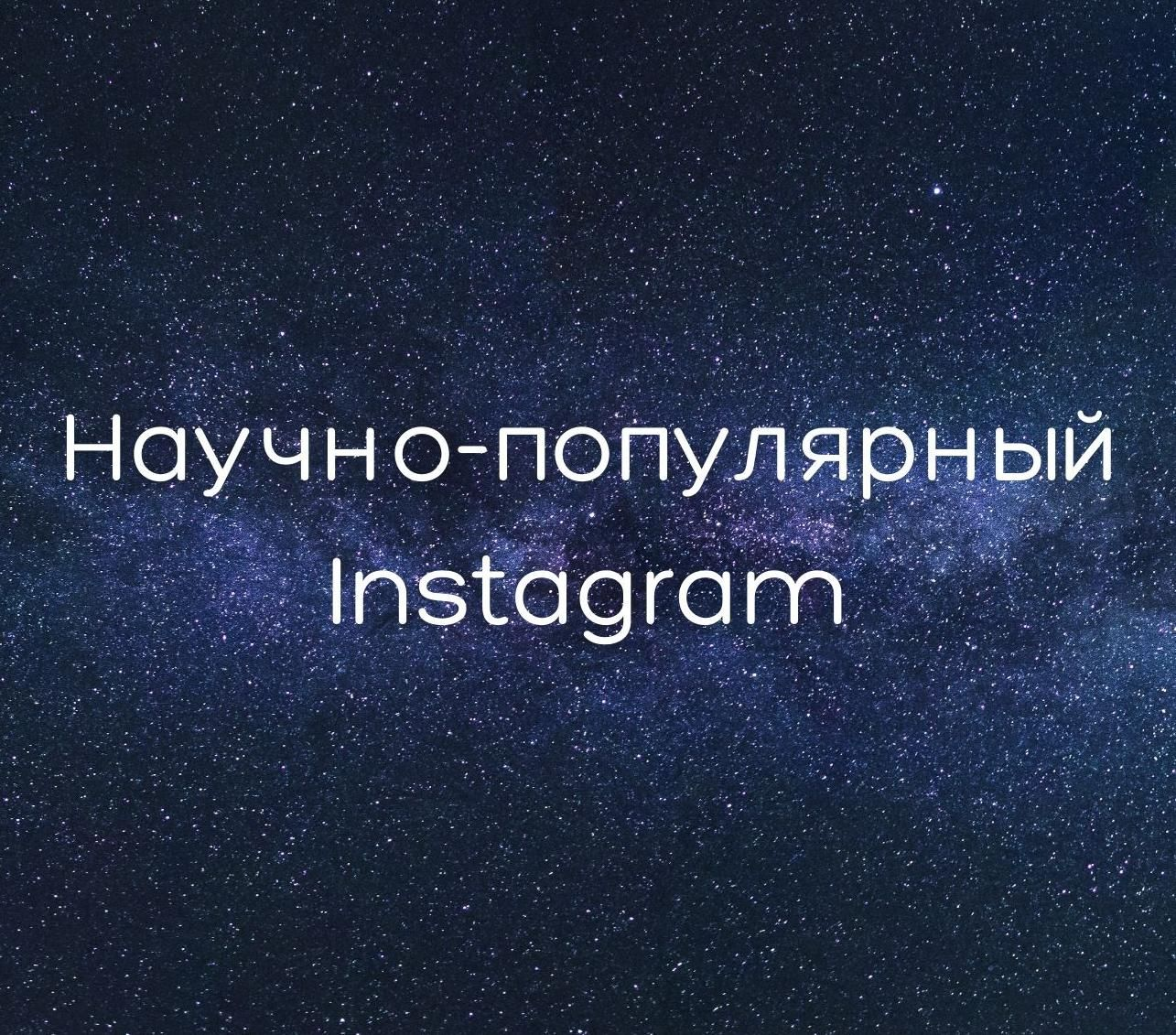 Научно-популярный Instagram