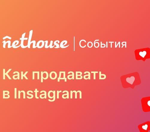 Как запустить продажи в Instagram за полчаса