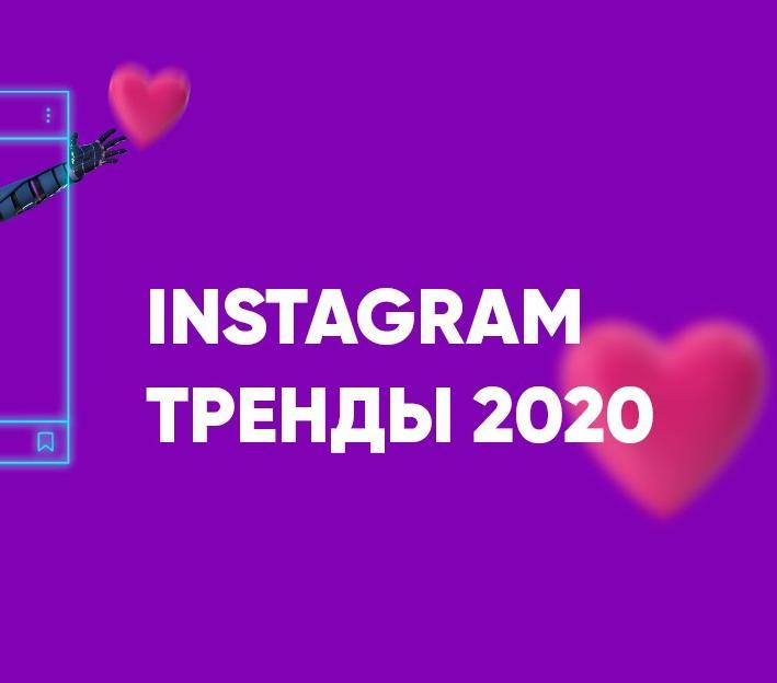 Тренды таргетированной рекламы на 2020 год